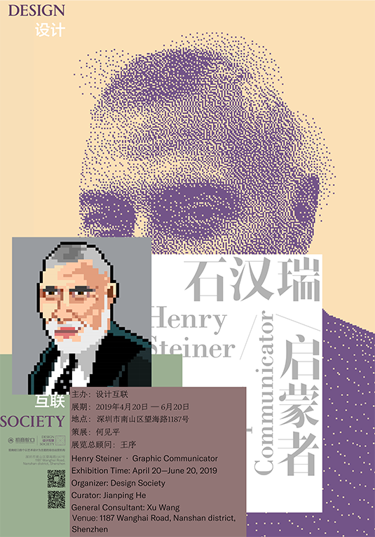 Henry Steiner·Graphic Communicator