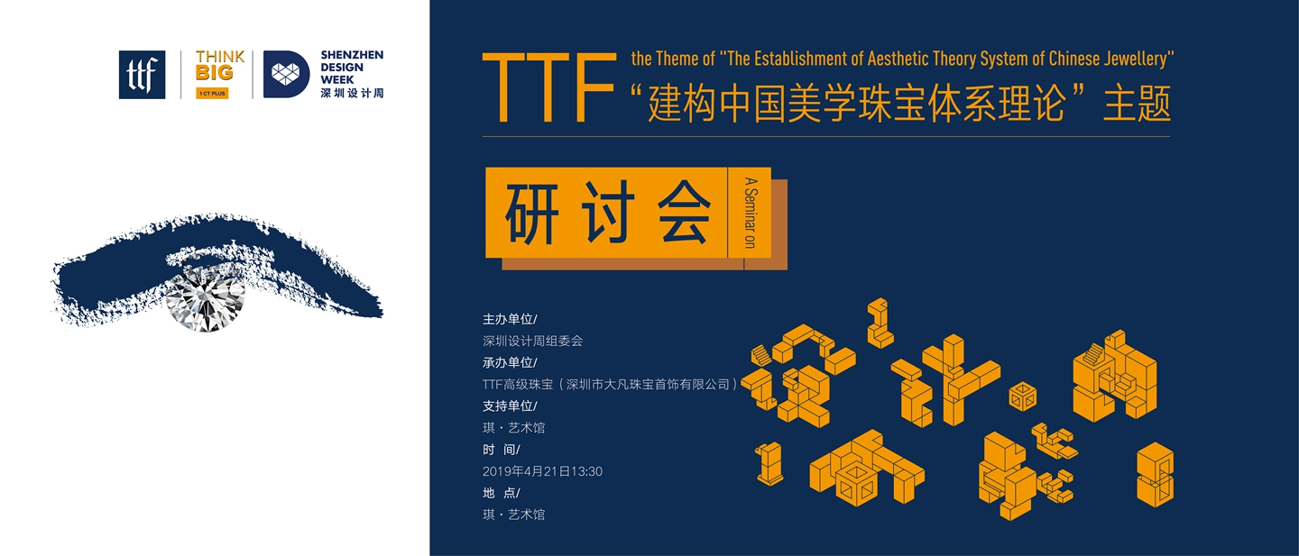 "A Seminar on the Theme of ""The Establishment of Aesthetic Theory System of Chinese Jewellery"""