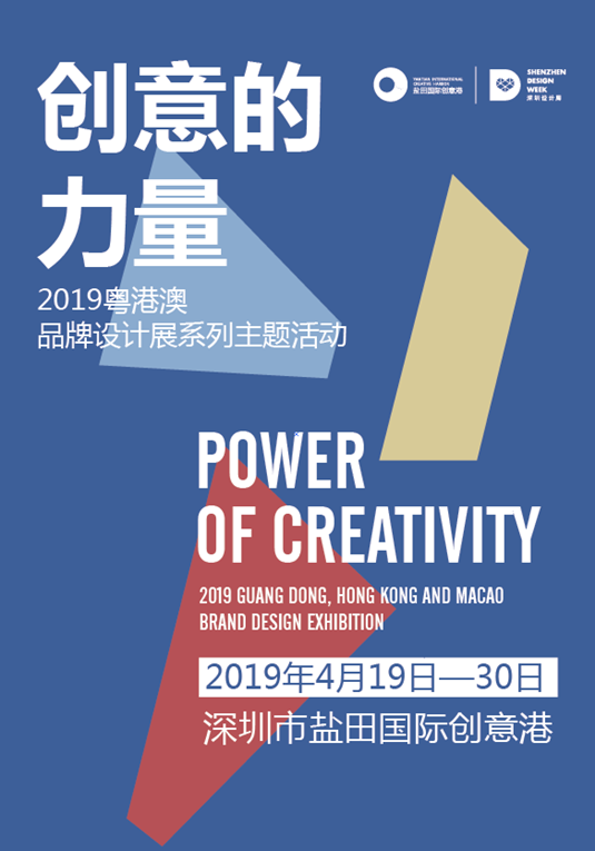 Power of Creativity ——Series of Theme Events of 2019 Guangdong, Hong Kong and Macao Brand Design Exhibition