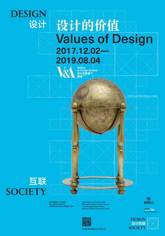 《Values of Design》