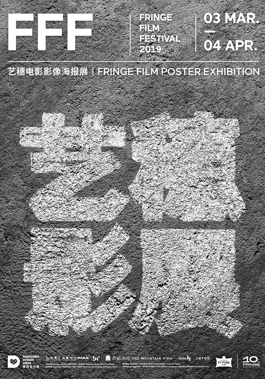 Fringe Film Poster Exhibition
